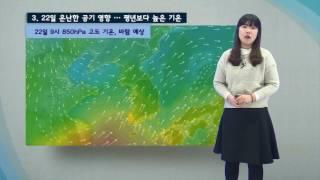 날씨해설 02월20일_ 이번주에도 주기적인 추위 발생