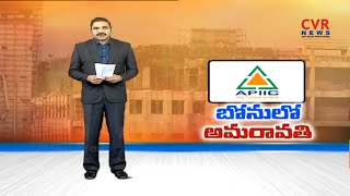 బోనులో అమరావతి : Former Judge Srikanth Pill on Amaravathi Lands | APIIC | CVR News - CVRNEWSOFFICIAL