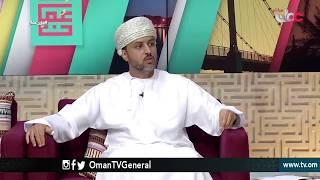 ميثاق الدارسين العماني | من عمان | الإثنين 10 سبتمبر 2018م