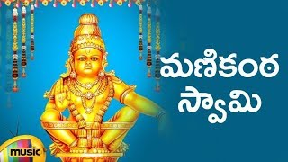 Manikanta Swamy Song | Lord Ayyappa Devotional Songs | Telugu Devotional Songs | Mango Music - MANGOMUSIC