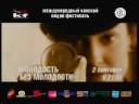 Кинофестиваль в сибирском Канске