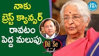 నాకు బ్రెస్ట్ కాన్సర్ రావటం పెద్ద మలుపు. - Ushalakshmi || Telugu Icons With iDream - IDREAMMOVIES