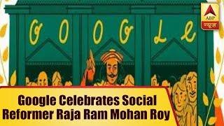 Google celebrates social reformer Raja Ram Mohan Roy - ABPNEWSTV