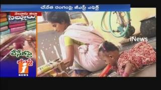 Handloom weavers Facing problems With Impact Of GST Bill In Nellore | 5% increase | iNews - INEWS