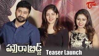 Howrah Bridge Movie Teaser Launch | Rahul Ravindran, Chandini Chowdary, Manali Rathod - TELUGUONE