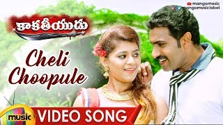 Cheli Choopule Video Song | Kakateeyudu Movie Songs | Taraka Ratna | Yamini | Mango Music - MANGOMUSIC