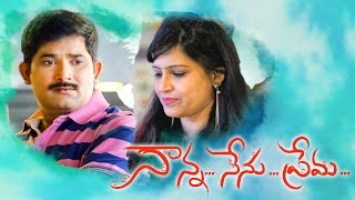 Nanna Nenu Prema || Telugu Short Film 2017 || Short Film Talkies - YOUTUBE