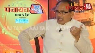 सबसे बड़ा सर्वेयर हूं, लोगों की आंख पढ़ता हूं, हावभाव पढ़ता हूं: Shivraj Singh | #PanchaayatAajTak - AAJTAKTV