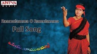 Raamulamma O Ramulamma Full Song ll Osey Ramulamma Movie ll Ramki, Vijayasanthi - ADITYAMUSIC