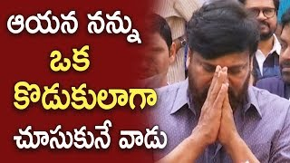 Chiranjeevi Pays Homage To Director Vijaya Bapineedu | Shares His Relationship With Director | iNews - INEWS