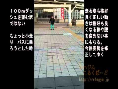 東京上野駅リハジム 街でリハビリ