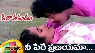 Ne Pere Pranayama Music Video | Kirathakudu Telugu Movie | Chiranjeevi | Suhasini | Ilayaraja - MANGOMUSIC