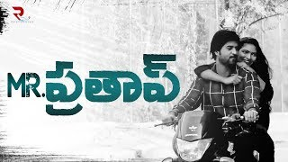 Mr Prathap Telugu Short film By | Telugu Latest Web Series | Telugu Short film | Rh entertainments - YOUTUBE