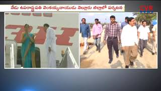 Vice President Venkaiah Naidu Tour in Nellore Dist | Minister Narayana Slams Opposition parties - CVRNEWSOFFICIAL