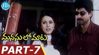 Manasulo Maata Full Movie Part 7 || Srikanth, Mahima Chaudhry || S V Krishna Reddy - IDREAMMOVIES