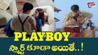 Play Boy స్మార్ట్ కూడా అయితే | Ultimate Movie Scene | NavvulaTV - NAVVULATV