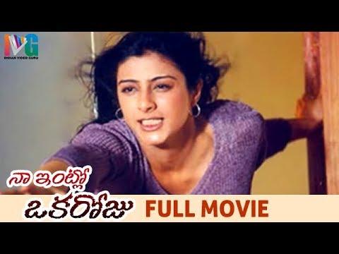 Naa Intlo Oka Roju Telugu Full Movie | Tabu | Shahbaaz Khan | Hansika Motwani