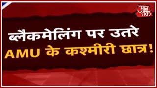 AMU पर कश्मीरी छात्रों की 'Pressure Politics'! देखिए स्पेशल रिपोर्ट Anjana Om Kashyap के साथ - AAJTAKTV