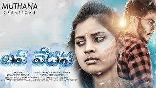 Love Vedana - Latest Telugu Short Film 2019 - YOUTUBE