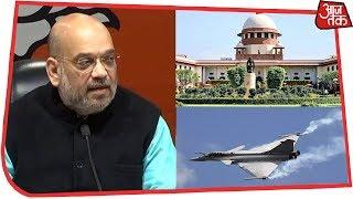 Rafale पर SC के फैसले पर बोले Amit Shah- झूठ बोलकर देश को गुमराह किया - AAJTAKTV