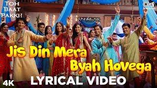 Jis Din Mera Byah Hovega Lyrical - Toh Baat Pakki! | Mika Singh | Sharman, Tabu, Yuvika, Vatsal - TIPSMUSIC