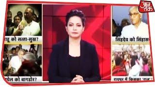 Delhi में मची हलचल, Raipur में CM के नाम का ऐलान आज - AAJTAKTV