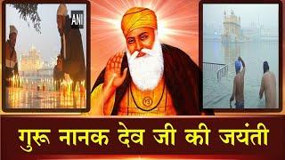 video : Guru Nanak Dev ji की जयंती मौके भक्तों ने Golden Temple में टेका माथा