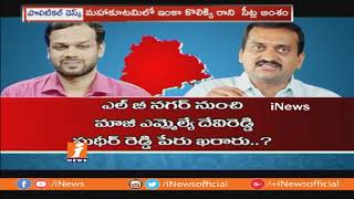 Producer Bandla Ganesh Name In Rajendra Nagar Constituency Seat In Mahakutami | iNews - INEWS