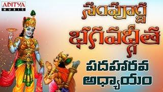 Sampoorna Bhagavath Geetha - Daivaasura Sampad Vibhaga Yogam | Chapter 16 | Arjun,Siva Sri Sharma - ADITYAMUSIC