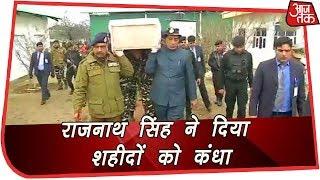 गृह मंत्री राजनाथ सिंह ने श्रीनगर में शहीद जवानों को श्रद्धांजलि दी - AAJTAKTV