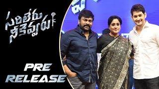 Sarileru Neekevvaru Mega Super Pre Release Event | Mahesh Babu | Chiranjeevi | Vijayasanthi|Rashmika - RAJSHRITELUGU