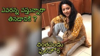 Anchor Suma Kanakala Preparing Pulihora For Sankranthi Video | Suma House - RAJSHRITELUGU
