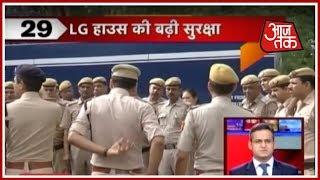 Security Tightened At LG House As 4 CMs Land In Delhi In Kejriwal's Support | Shatak AajTak - AAJTAKTV