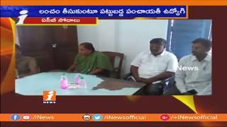 Pamarru Panchayat Secretary Veera Hanuman Goud  in  ACB  Trap |Krishna Dist | iNews - INEWS