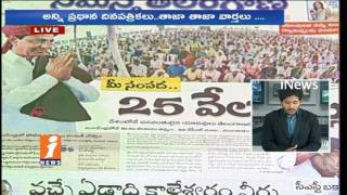 Today Highlights in News Papers | News Watch (21-06-2017) | iNews - INEWS