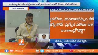 CM Chandrababu Naidu Meets Govt Officials Over AP Bifurcation Promises | iNews - INEWS