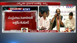Uttam Kumar Reddy Meet With CM Chandrababu Over Election Campaign In Telangana | CVR News - CVRNEWSOFFICIAL