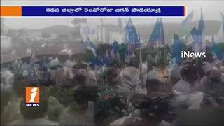 YS Jagan Mohan Reddy Starts  2nd Day Praja Sankalpa Yatra In Vempalli Mandal | Kadapa | iNews - INEWS