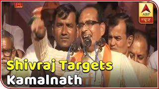 Shivraj Targets Kamalnath Over Offensive Statement On Female Candidates | Kaun Banega Mukhyamantri - ABPNEWSTV
