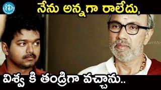 నేను అన్నగా రాలేదు విశ్వ కి తండ్రిగా వచ్చాను.. || Anna Movie Scenes || Vijay, Amala Paul - IDREAMMOVIES
