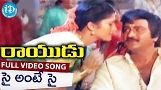 Rayudu Telugu Movie Songs - Siyyante Siyyandi Video Song || Mohan Babu, Rachana, Soundarya || Koti - IDREAMMOVIES