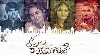 Kalala Raakumaarive   Telugu Short Film 2017   By Anil - TELUGUONE