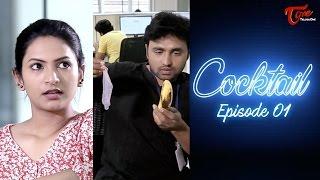 COCKTAIL | Telugu Comedy Web Series Episode 1 | by SERO Entertainment - TELUGUONE