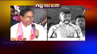 Chandrababu Naidu Vs KCR | War Of Words | Return Gift | CVR News - CVRNEWSOFFICIAL
