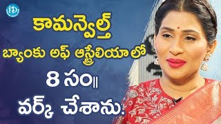 I Worked With Commonwealth Bank of Australia - Shreedevi Chowdary || Talking Movies With iDream - IDREAMMOVIES