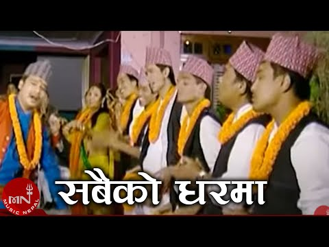 Sabko Gharma by Khuman Adhikari and Devi Gharti Magar