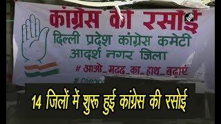 video : कांग्रेस कार्यकर्ताओं ने दिल्ली में शुरू की जरूरतमंदों को खाना खिलाने के लिए रसोई
