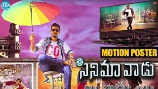Cinema Vadu Motion Poster | New Telugu Short Film 2017 | Krisna Chetan | Kanishka - IDREAMMOVIES