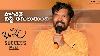 Posani Krishna Murali Funny Speech @ Babu Bangaram Success Meet | TFPC - TFPC