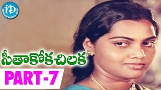 Seethakoka Chilaka Full Movie Part 7 || Karthik, Aruna Mucherla || P Bharathiraja || Ilayaraja - IDREAMMOVIES